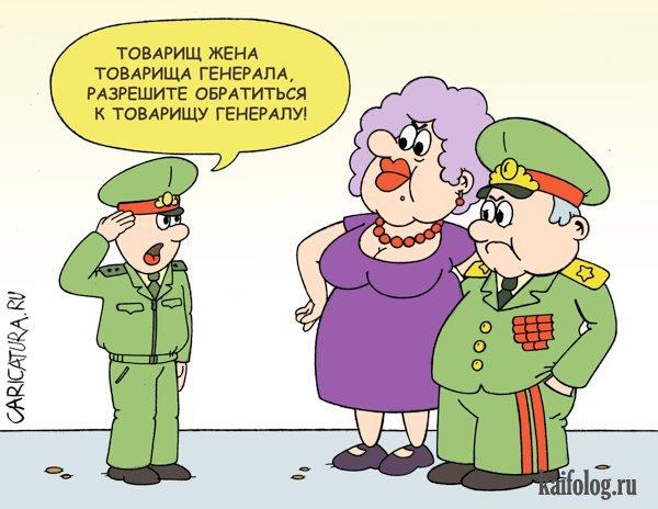 Поздравление жене генерала